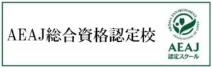 AEAJ総合資格認定校